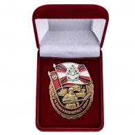 Памятный знак За службу в Инженерных войсках