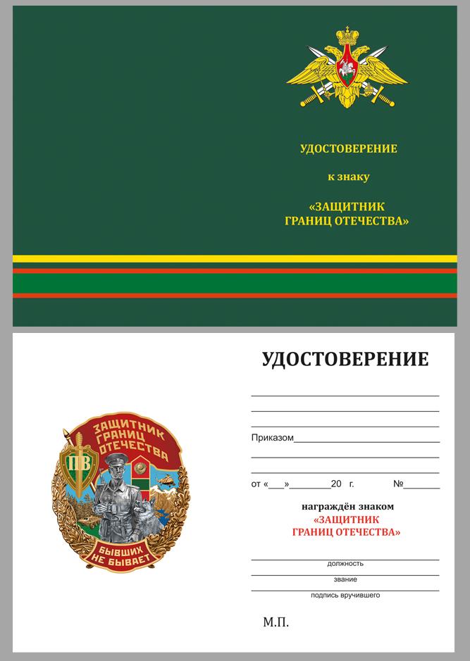 Памятный знак Защитник границ Отечества - удостоверение