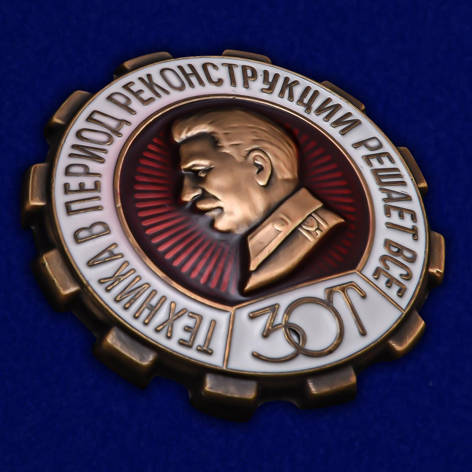 Памятный знак ЗОТ. Техника в период реконструкции решает все - общий вид