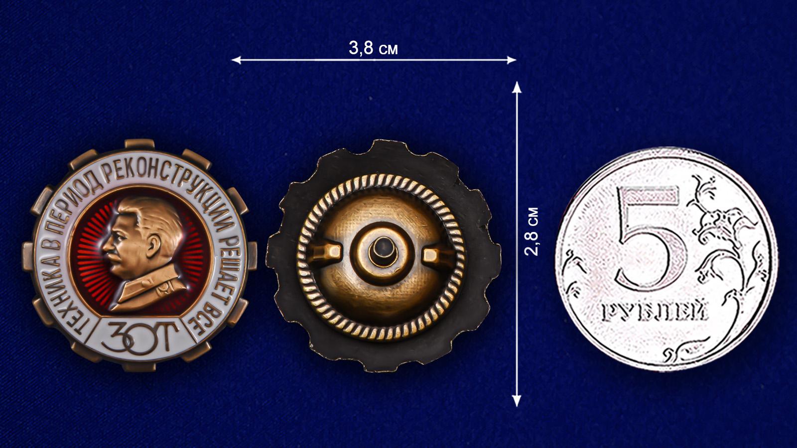 Памятный знак ЗОТ. Техника в период реконструкции решает все - сравнительный вид