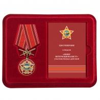 Памятная медаль Воину-интернационалисту - в футляре
