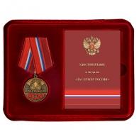 Памятная медаль За службу России - в футляре