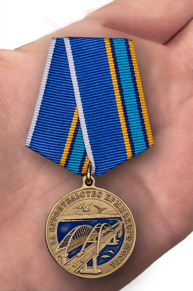 """Памятная медаль """"За строительство Крымского моста"""" - вид на ладони"""