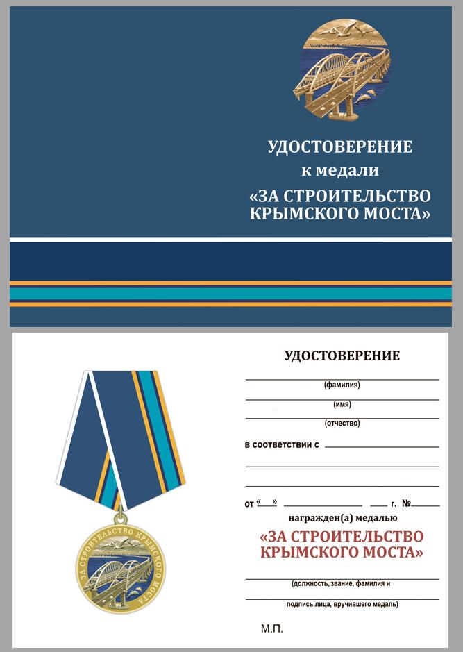 """Памятная медаль """"За строительство Крымского моста"""" - удостоверение"""