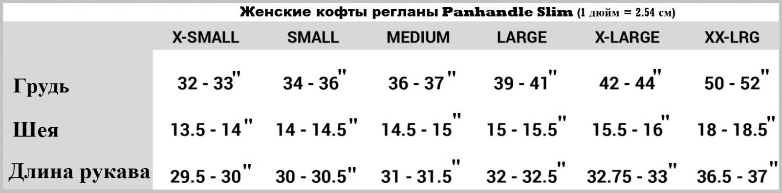 Женский реглан Panhandle Slim