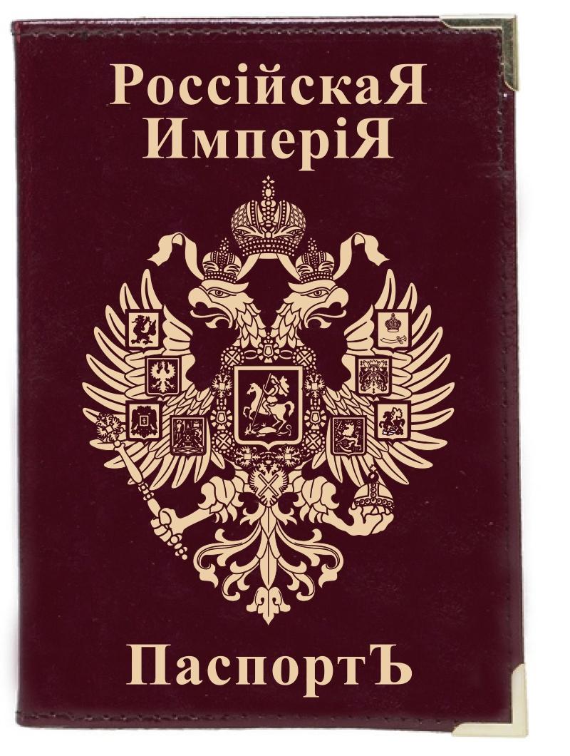 """Паспортная обложка """"Имперская"""""""