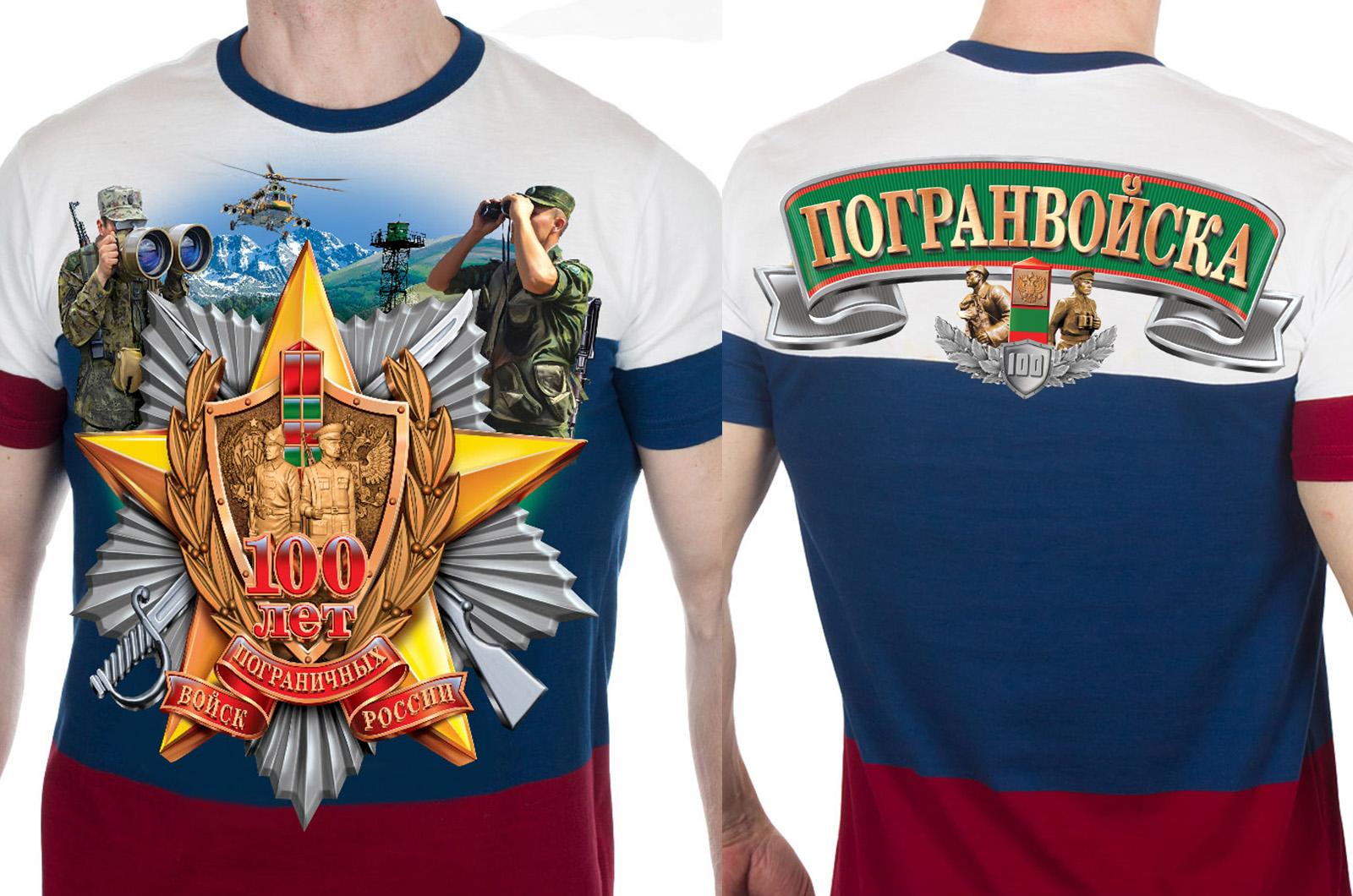 """Купить патриотическую футболку триколор """"Погранвойска"""" для защитников Отечества в подарок мужчине"""