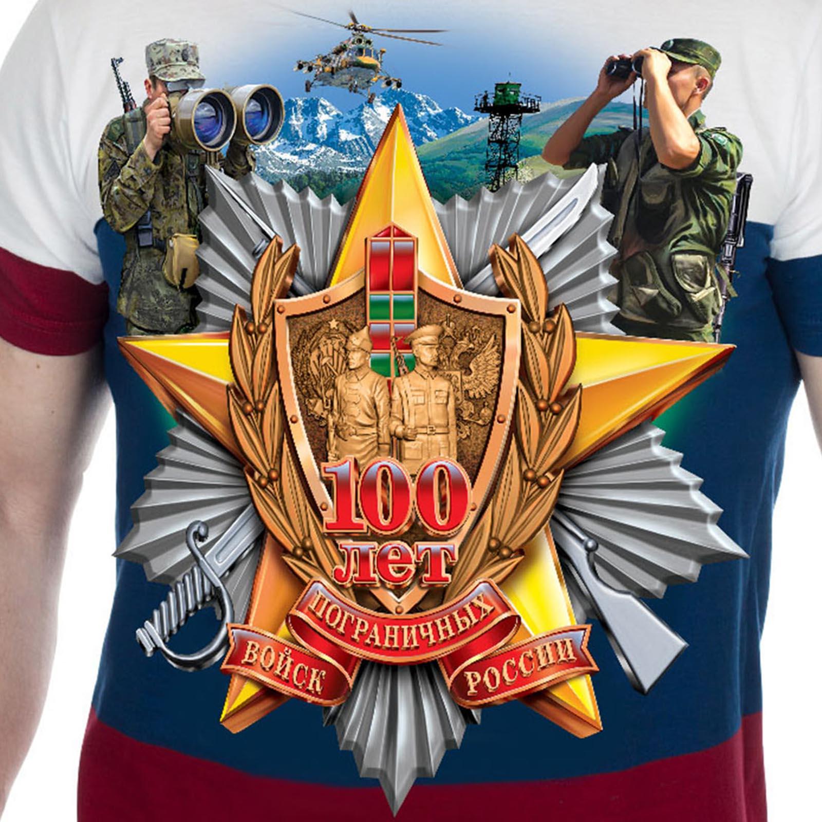"""Патриотическая футболка триколор """"Погранвойска"""" от Военпро"""