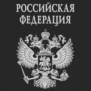 Патриотическая футболка Российская Федерация