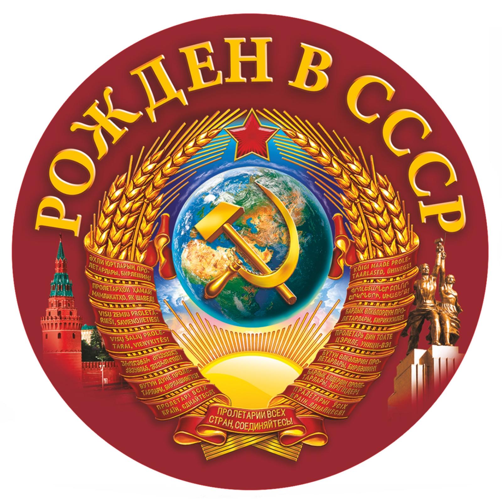 """Патриотическая наклейка """"Рожден в СССР"""""""
