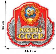 Патриотическая наклейка с символикой СССР (14,2x15 см)