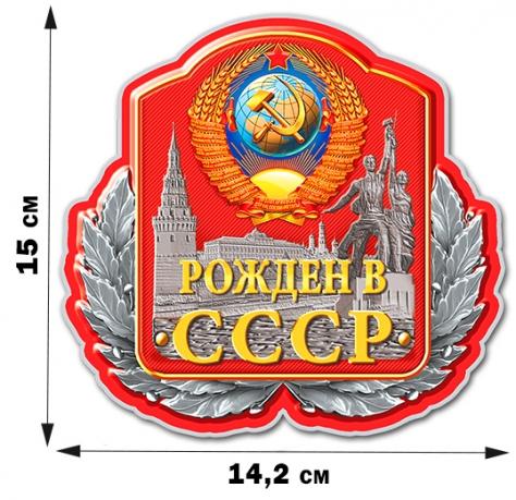 Патриотическая наклейка с символикой СССР