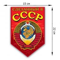 """Патриотическая наклейка """"Сделанный в СССР"""""""