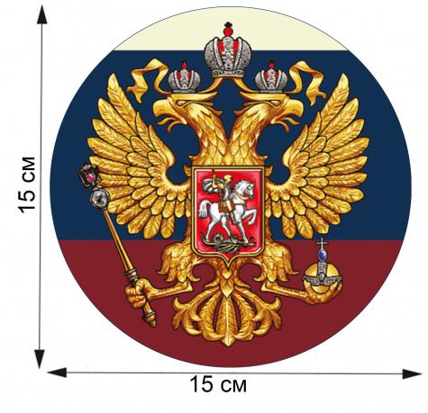 Патриотическая наклейка триколор с гербом РФ