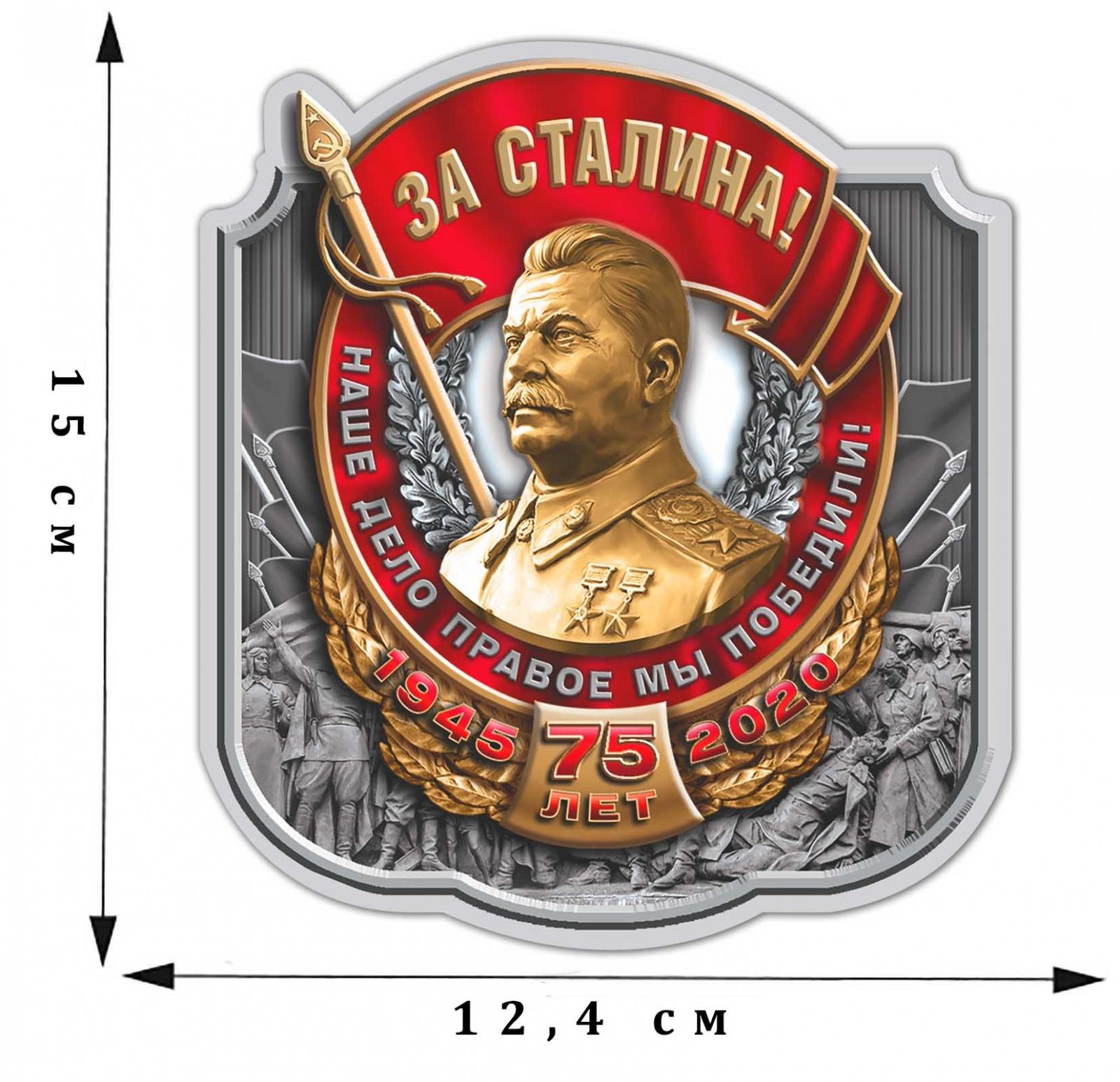 """Патриотическая наклейка """"За Сталина!"""""""