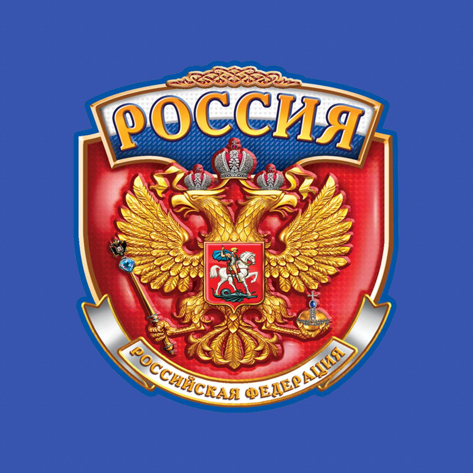 Купить патриотическую синюю бейсболку с термонаклейкой Россия по низкой цене