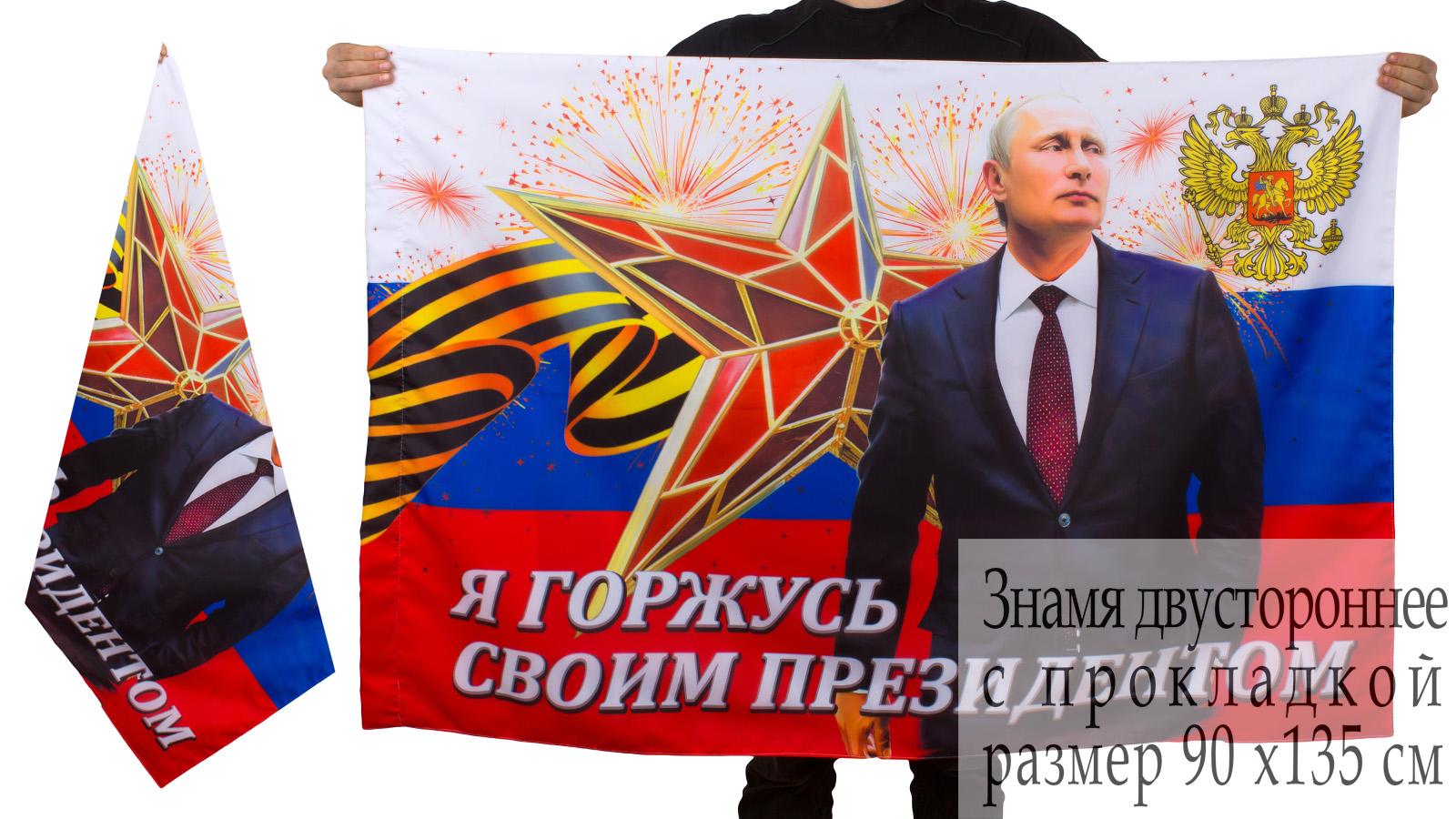 Флаг для праздников в России