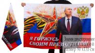 Патриотический флаг с Путиным