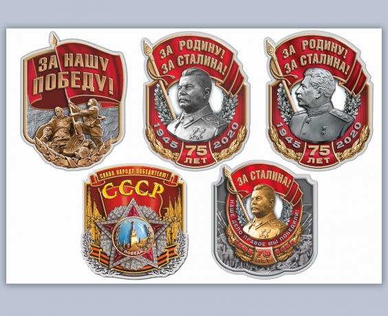 Патриотический набор наклеек к 75-летию Победы