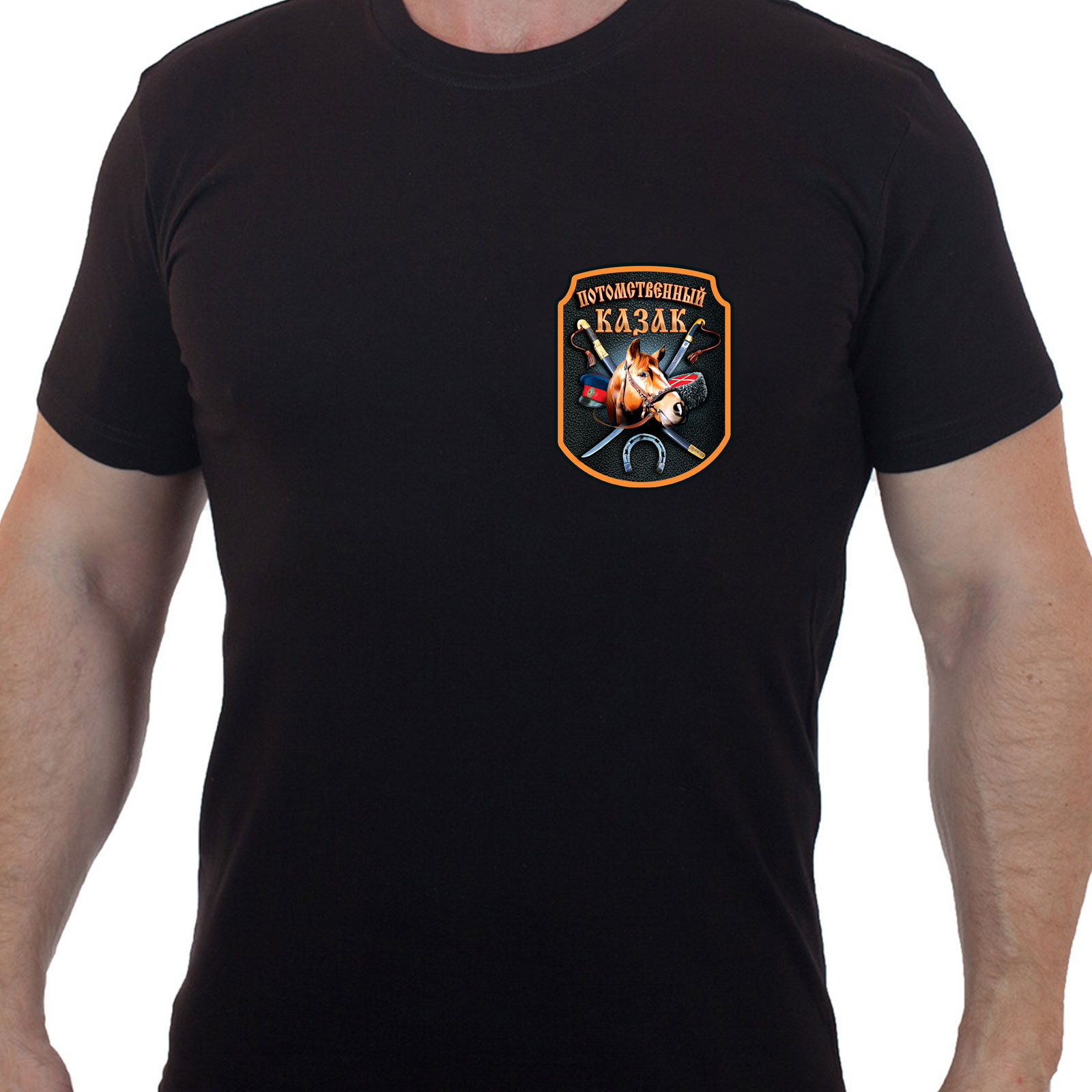 """Патриотичная футболка с трансфером """"Потомственный казак"""""""