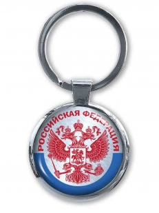 Патриотичный двухсторонний брелок с гербом РФ по низкой цене