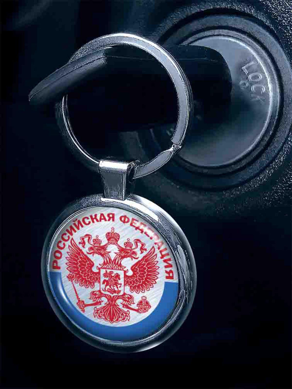 Заказать двухсторонний брелок с гербом РФ