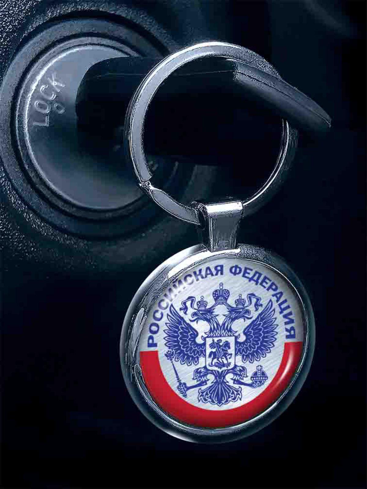 Патриотичный двухсторонний брелок с гербом РФ с доставкой