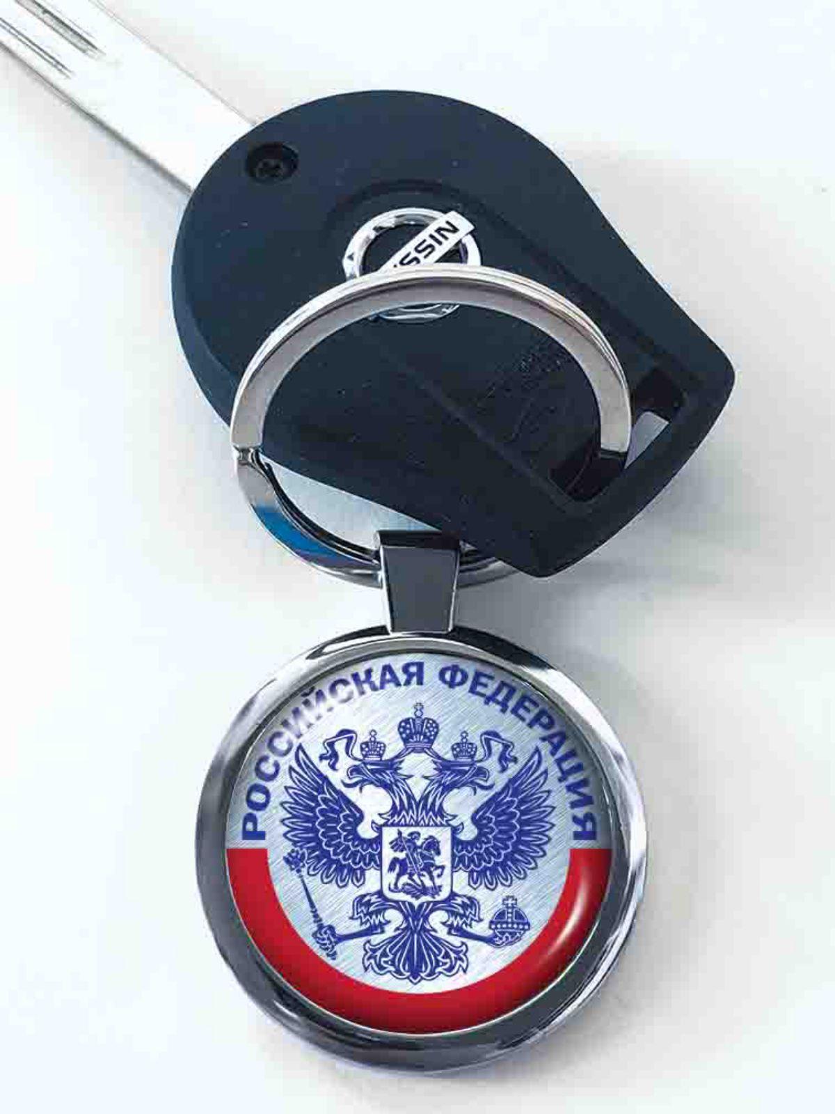 Патриотичный двухсторонний брелок с гербом РФ