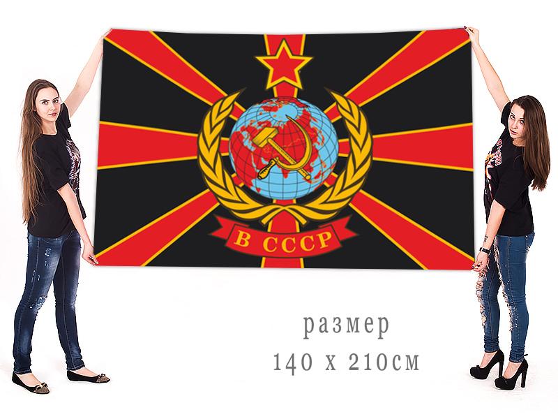Патриотичный флаг в СССР