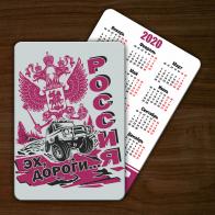 Патриотичный календарь Россия. Эх, дороги... на 2020 год