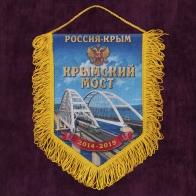 """Патриотичный вымпел """"Крымский мост"""" - купить выгодно"""