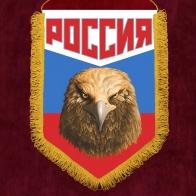 """Патриотичный вымпел """"Россия"""" триколор с орлом"""