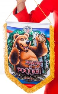 """Патриотичный вымпел """"Живу в России!"""" по выгодной цене"""