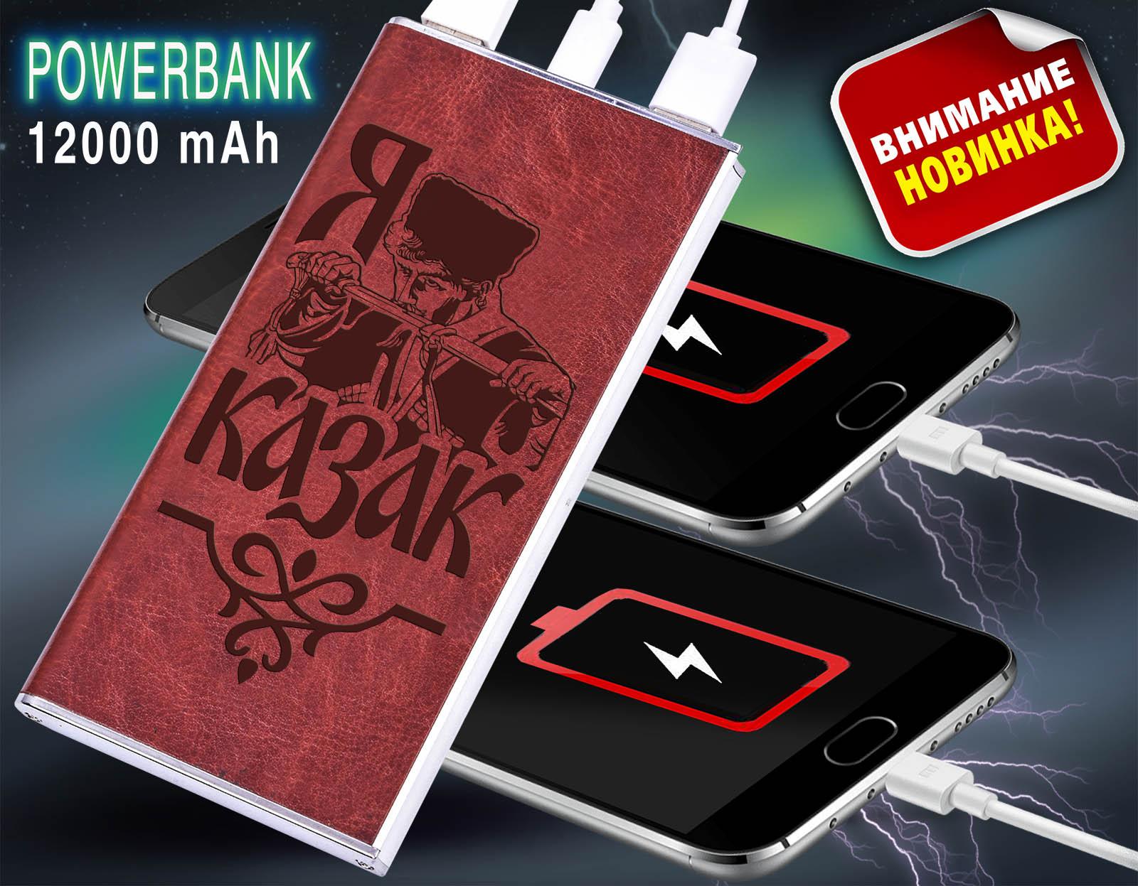 Зарядка павер банк «Я – КАЗАК» на 12 000 mAh