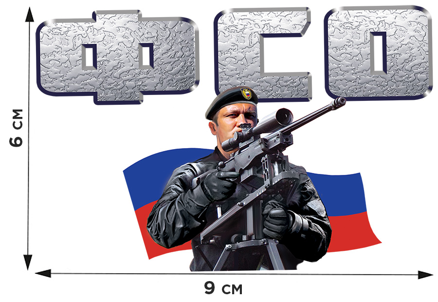 Купить переводную картинку ФСО России по выгодной цене