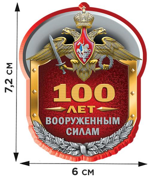 Купить переводную картинку 100 лет Вооруженным Силам по лучшей цене