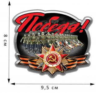 """Переводная картинка на одежду """"75 лет Победы!"""""""
