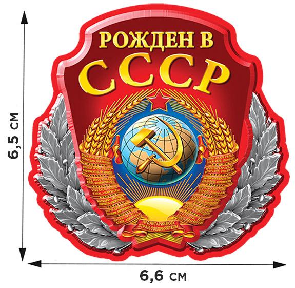 Купить переводную картинку Рожден в СССР по лучшей цене