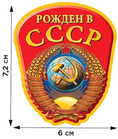 Купить переводную картинку Рожден в СССР с гербом по лучшей цене