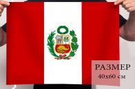 Перуанский флаг 40x60 см
