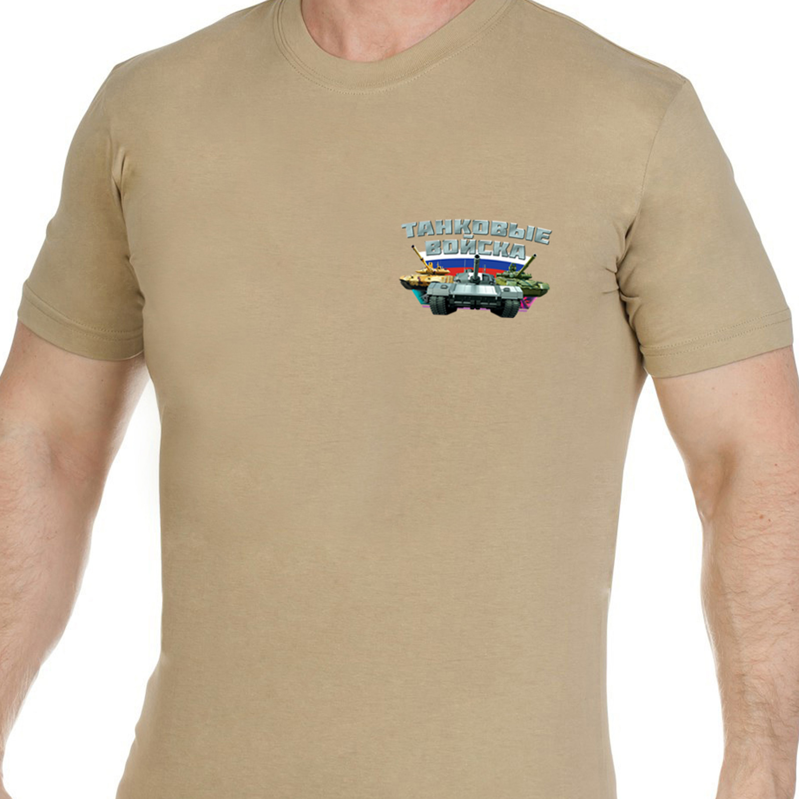 Песочная мужская футболка Танковые Войска