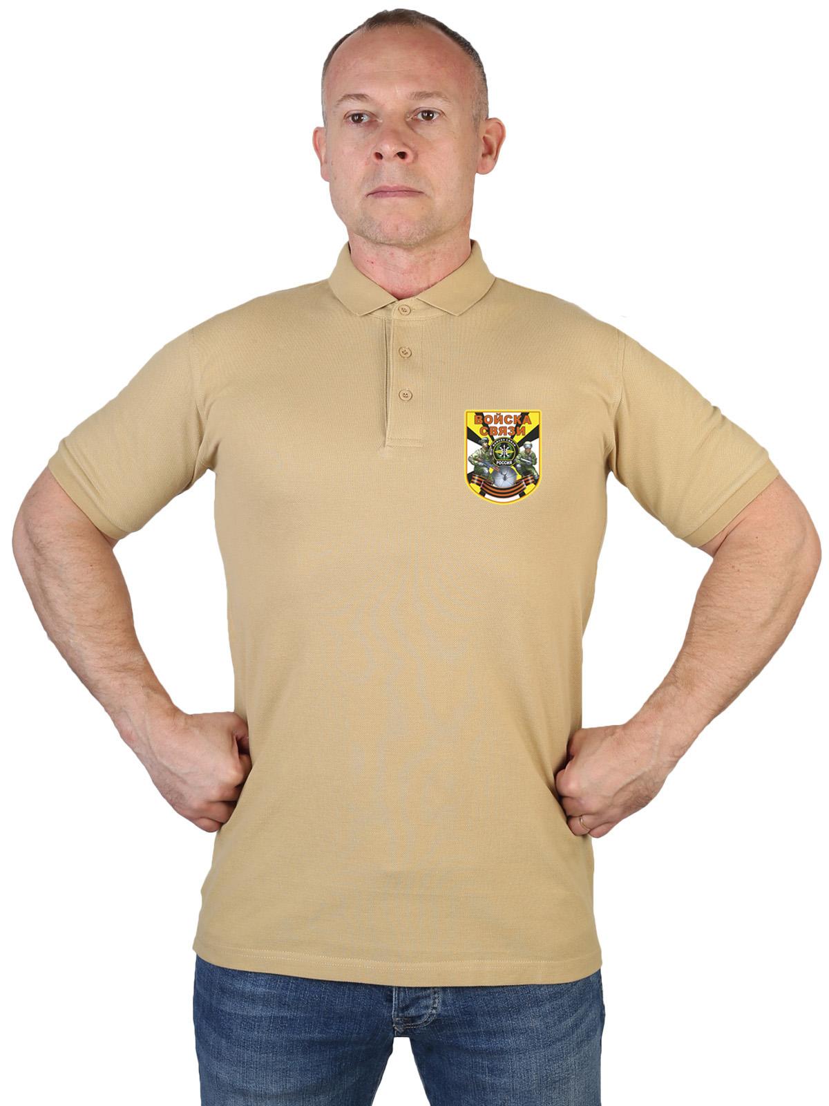 Купить песочную оригинальную футболку-поло с термонаклейкой Войска Связи с доставкой