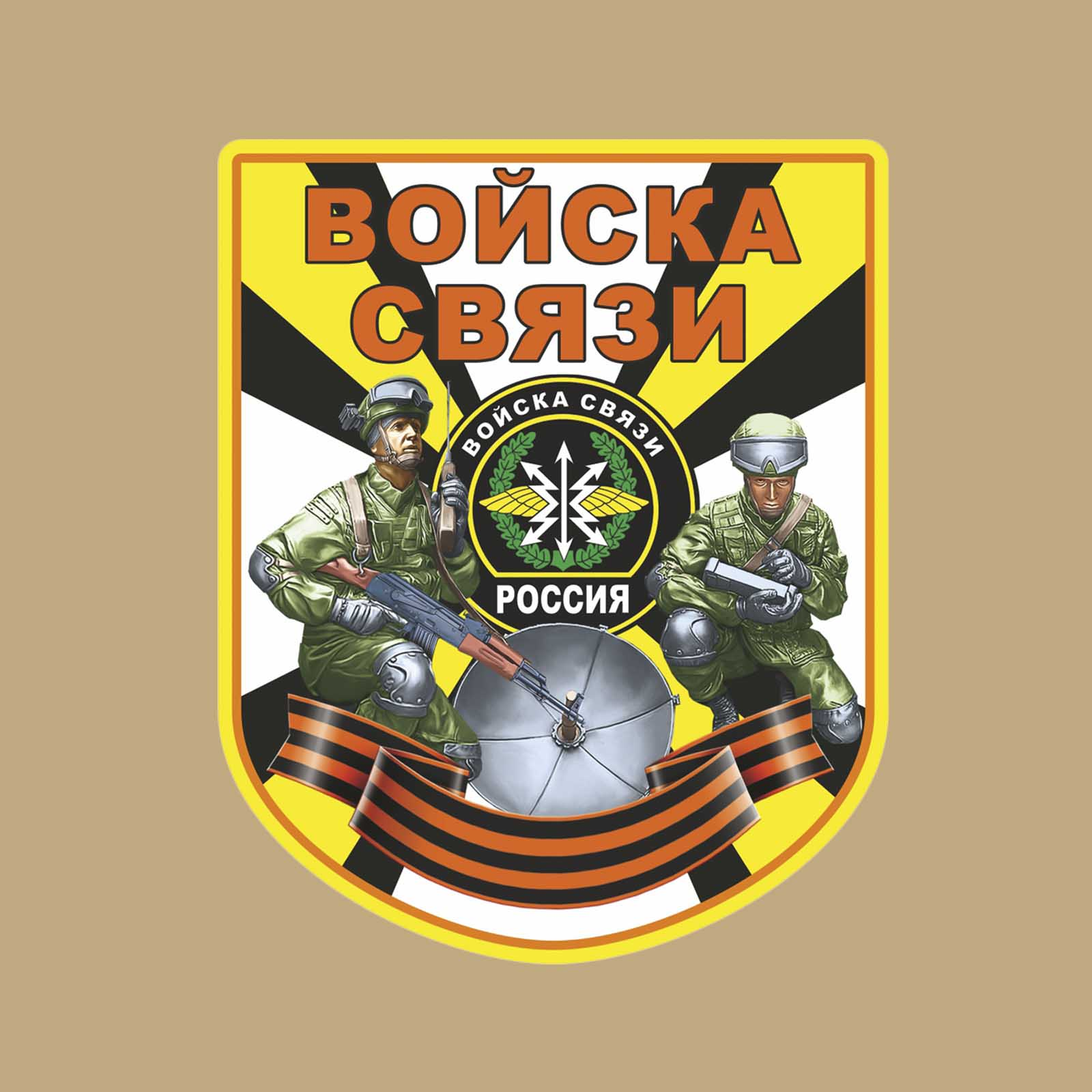Песочная оригинальная футболка-поло с термонаклейкой Войска Связи