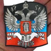 Пластиковый магнит ДНР