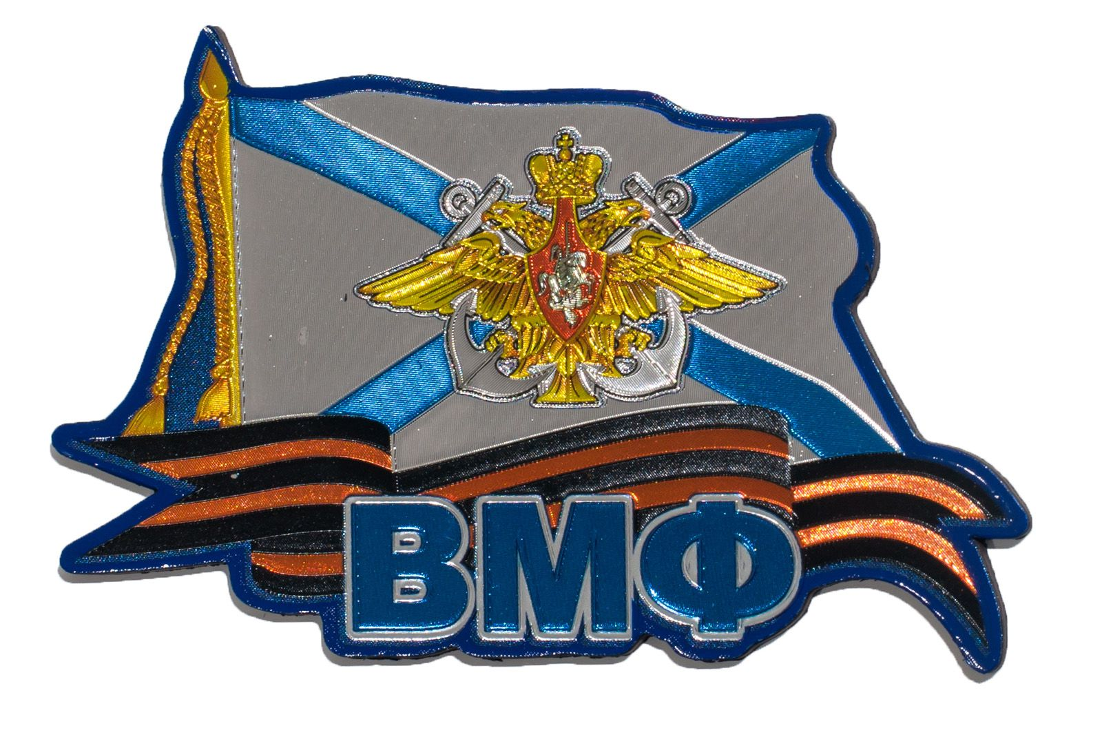 Пластиковые магниты ВМФ России высокого качества от Военпро