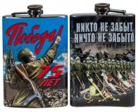 Плоская подарочная фляжка к 75-летию Победы
