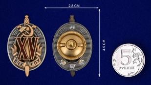 Заказать почетный знак 15 лет ВЧК-ГПУ (1932 г.)