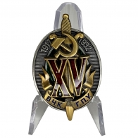 Почетный знак 15 лет ВЧК-ГПУ (1932 г.) на подставке
