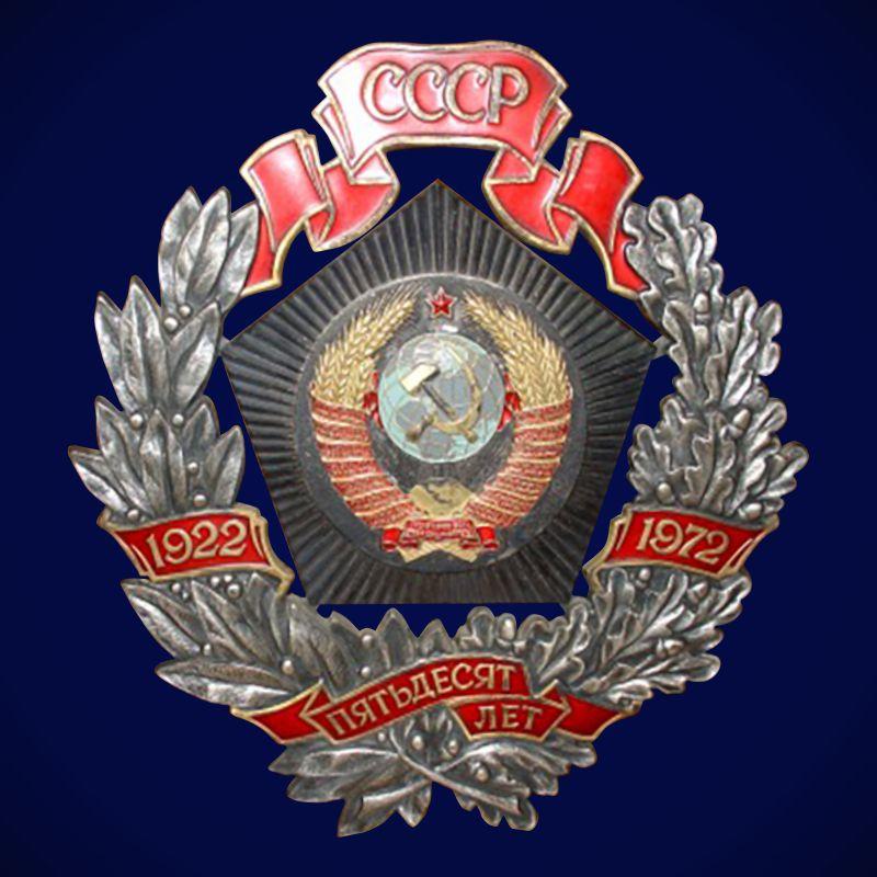 Почетный знак 50 лет СССР