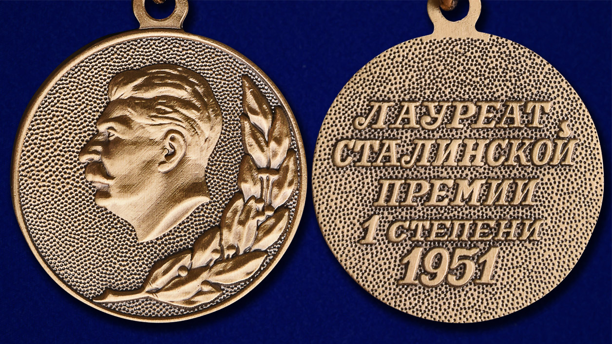 """Почетный знак """"Лауреат Сталинской премии"""" 1 степени - аверс и реверс"""